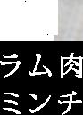 ラム肉ミンチ 300g(100g×3袋)