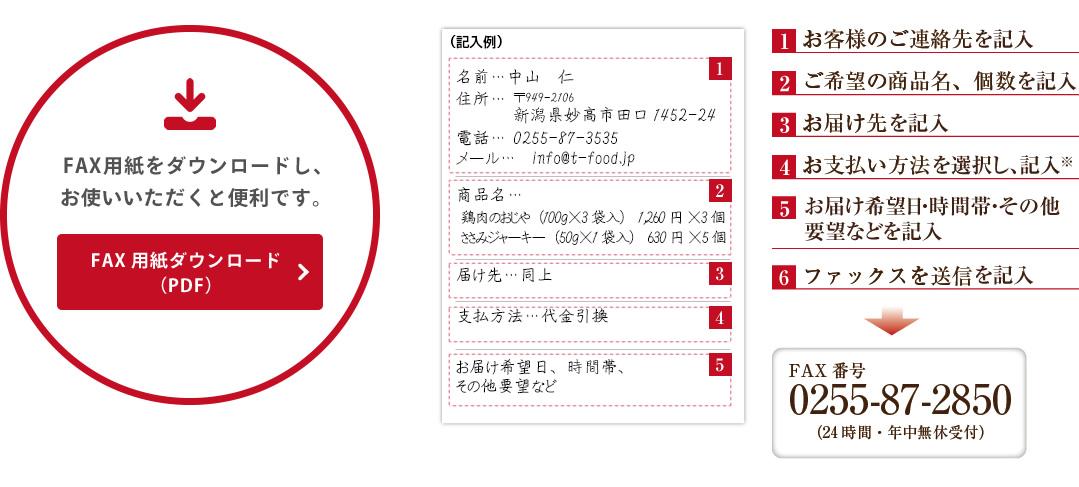 FAX用紙をダウンロードし、お使いいただくと便利です。 FAX用紙ダウンロード(PDF)